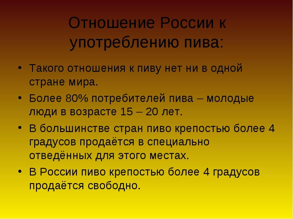 Отношение России к употреблению пива: Такого отношения к пиву нет ни в одной...