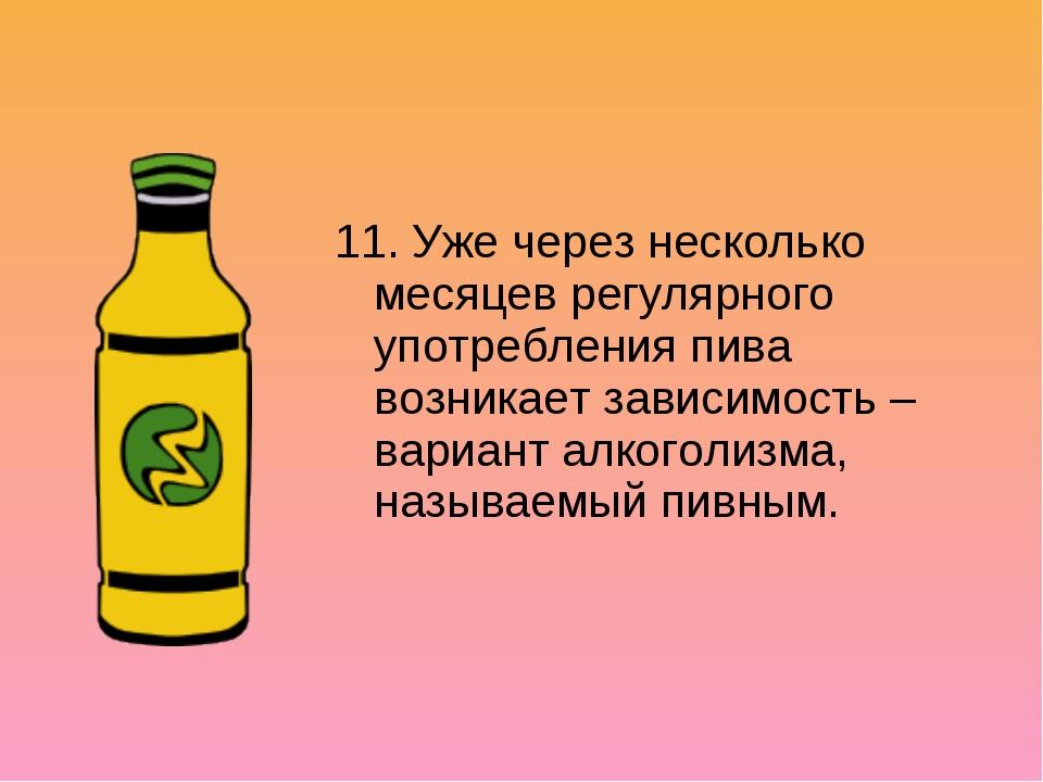 11. Уже через несколько месяцев регулярного употребления пива возникает завис...