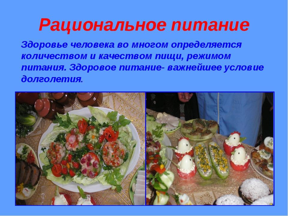 Рациональное питание Здоровье человека во многом определяется количеством и к...