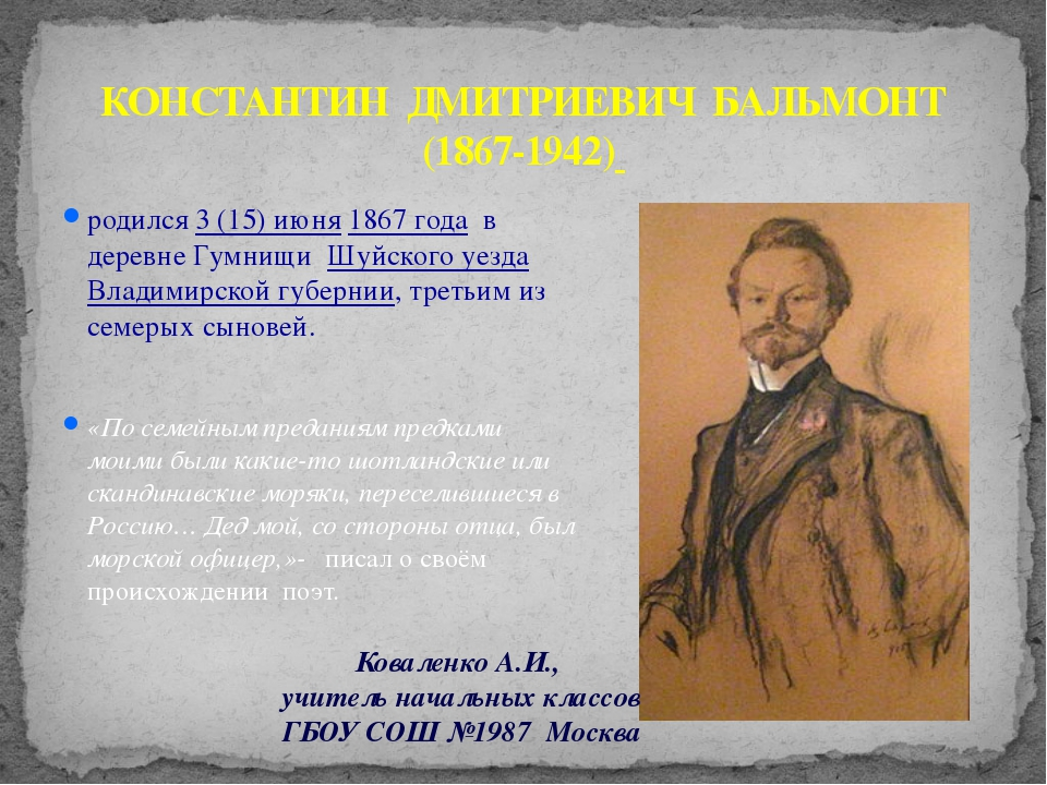 КОНСТАНТИН ДМИТРИЕВИЧ БАЛЬМОНТ (1867-1942) родился3 (15) июня1867 года в д...