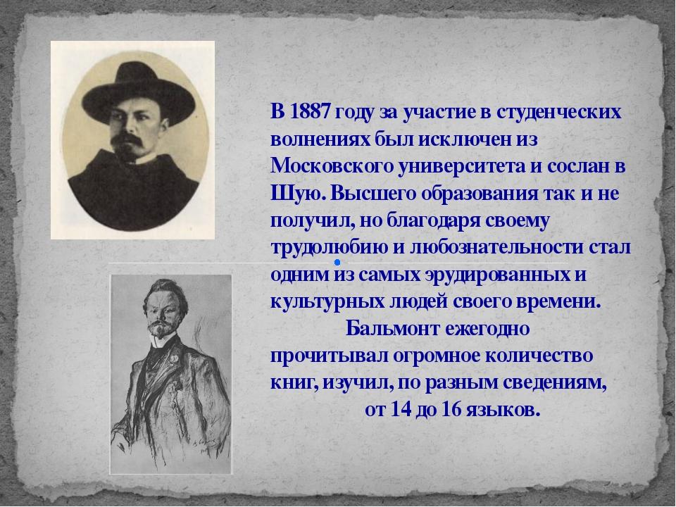 В 1887 году за участие в студенческих волнениях был исключен из Московского...