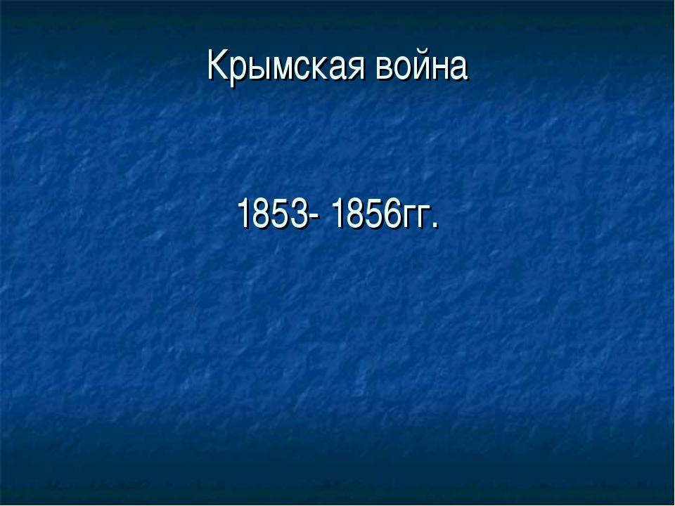 Крымская война 1853- 1856гг.
