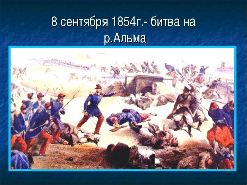 8 сентября 1854г.- битва на р.Альма