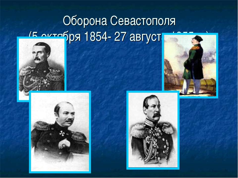 Оборона Севастополя (5 октября 1854- 27 августа 1855гг.)