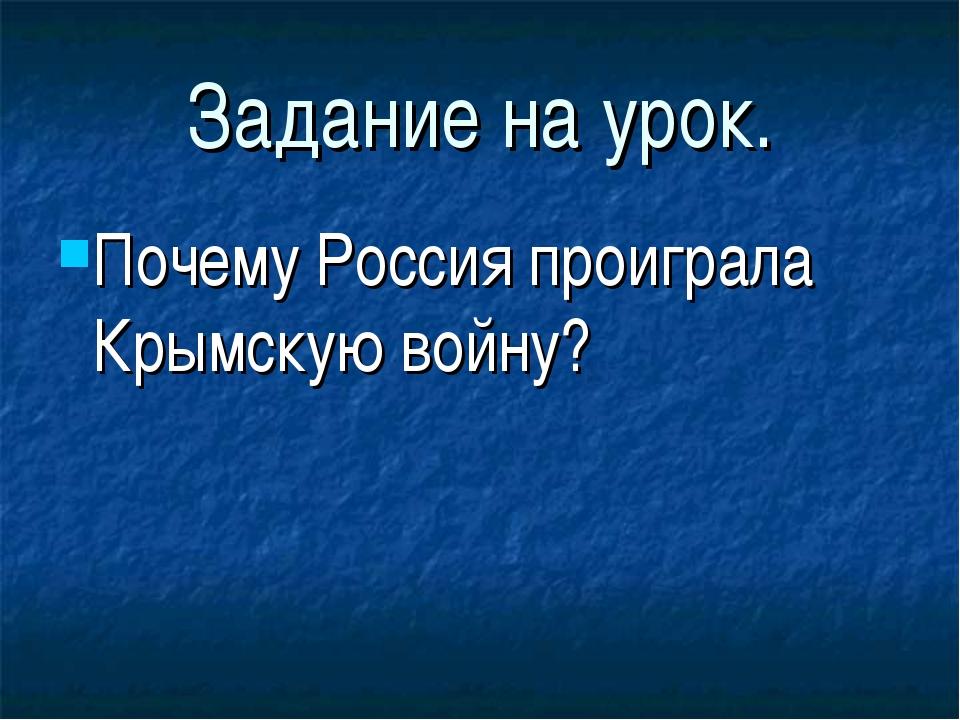 Задание на урок. Почему Россия проиграла Крымскую войну?