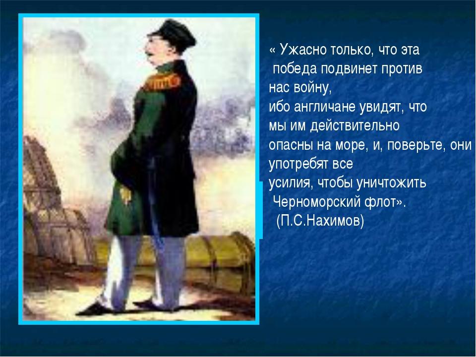 « Ужасно только, что эта победа подвинет против нас войну, ибо англичане увид...