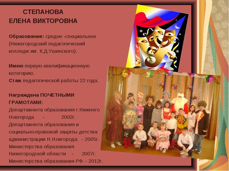 СТЕПАНОВА ЕЛЕНА ВИКТОРОВНА Образование: средне -специальное (Нижегородский п...