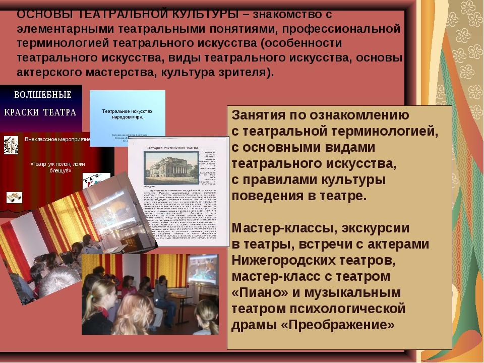 ОСНОВЫ ТЕАТРАЛЬНОЙ КУЛЬТУРЫ – знакомство с элементарными театральными понятия...