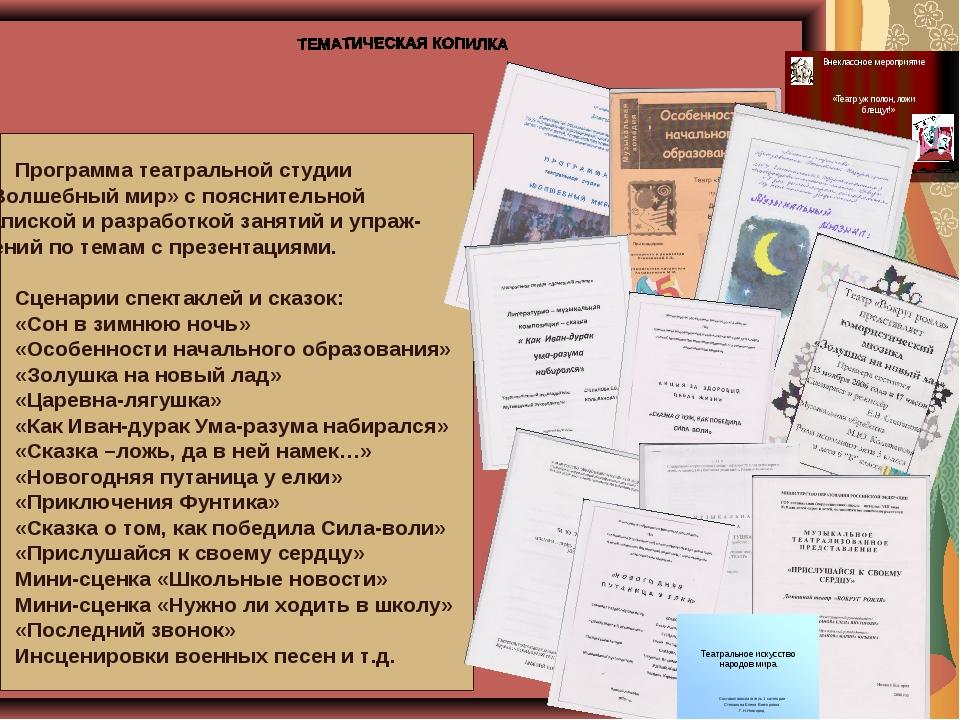Программа театральной студии «Волшебный мир» с пояснительной запиской и разр...