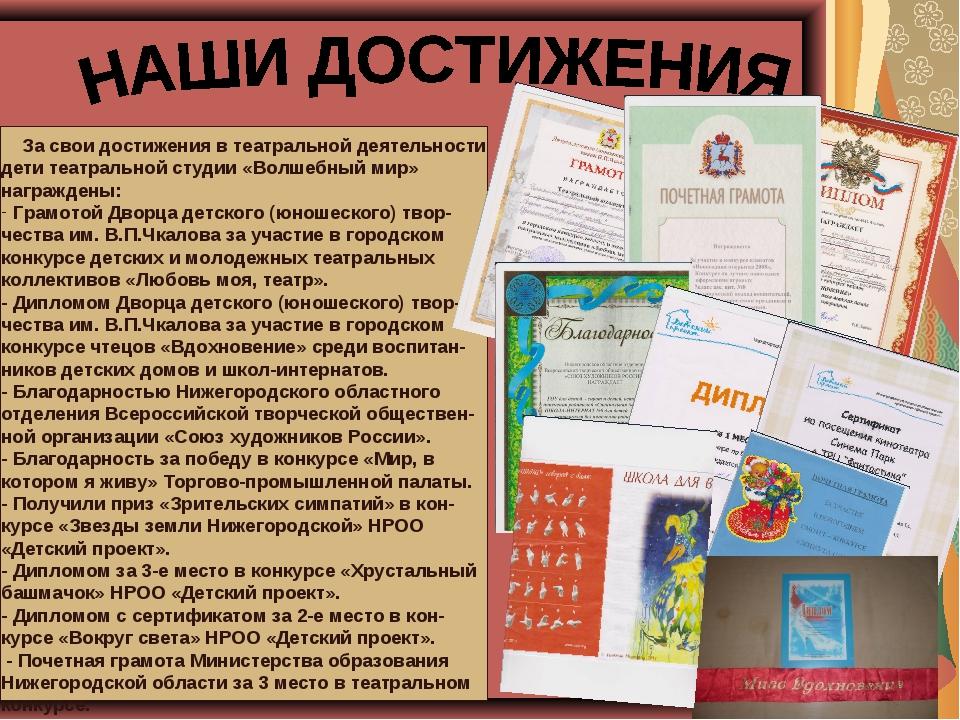 За свои достижения в театральной деятельности дети театральной студии «Волше...