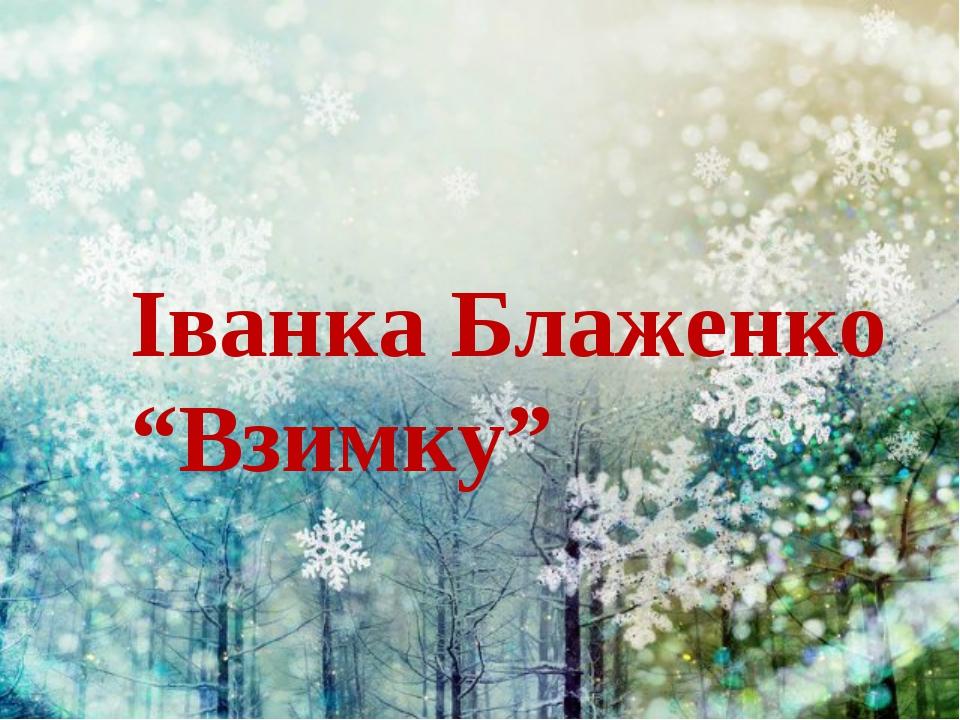 """Іванка Блаженко """"Взимку"""""""