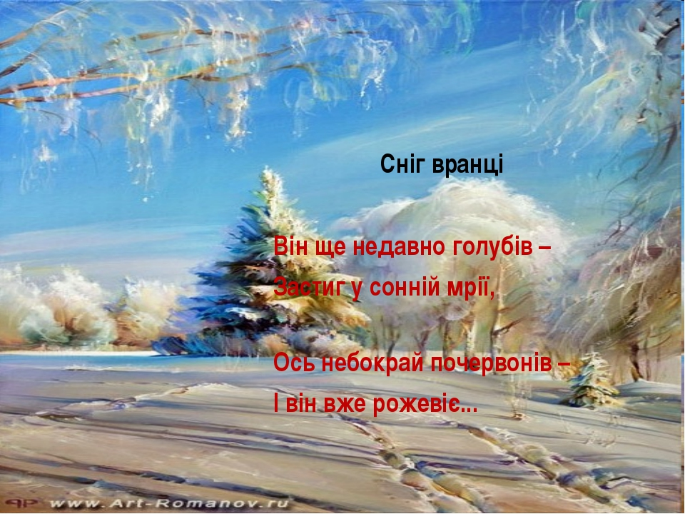 Сніг вранці Він ще недавно голубів – Застиг у сонній мрії, Ось небокрай поче...