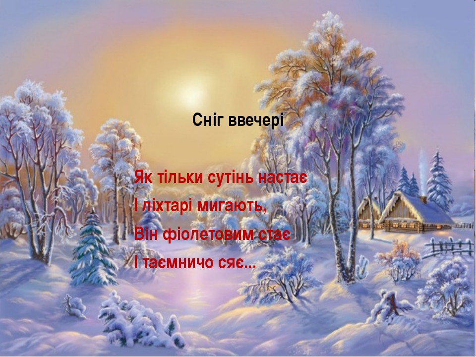 Сніг ввечері Як тільки сутінь настає І ліхтарі мигають, Він фіолетовим стає...