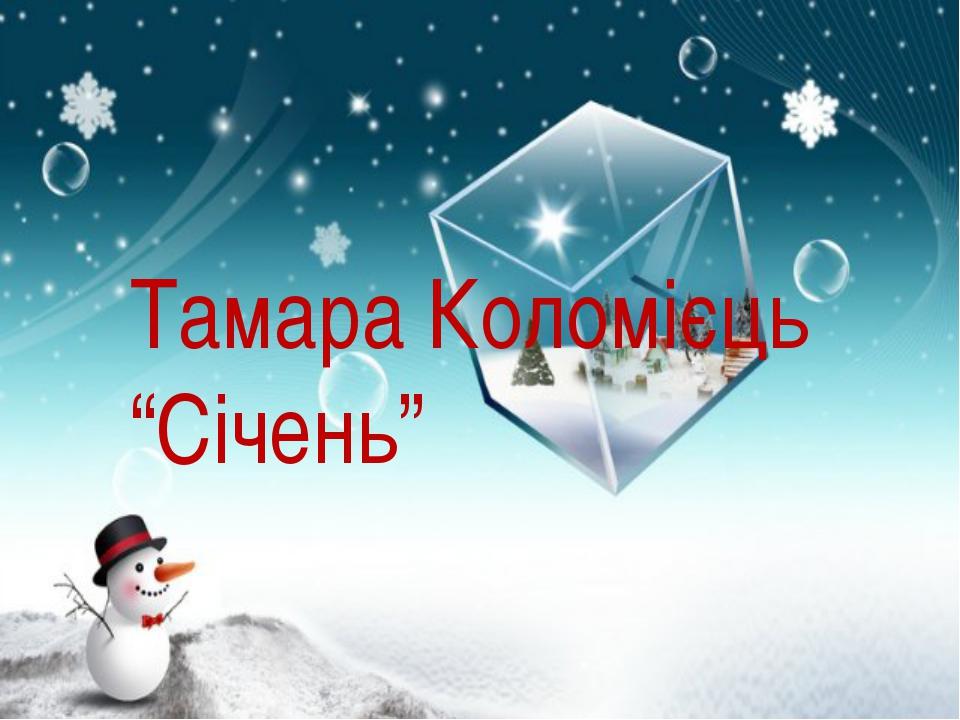 """Тамара Коломієць """"Січень"""""""