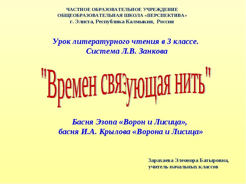 Урок литературного чтения в 3 классе. Система Л.В. Занкова ЧАСТНОЕ ОБРАЗОВАТЕ...
