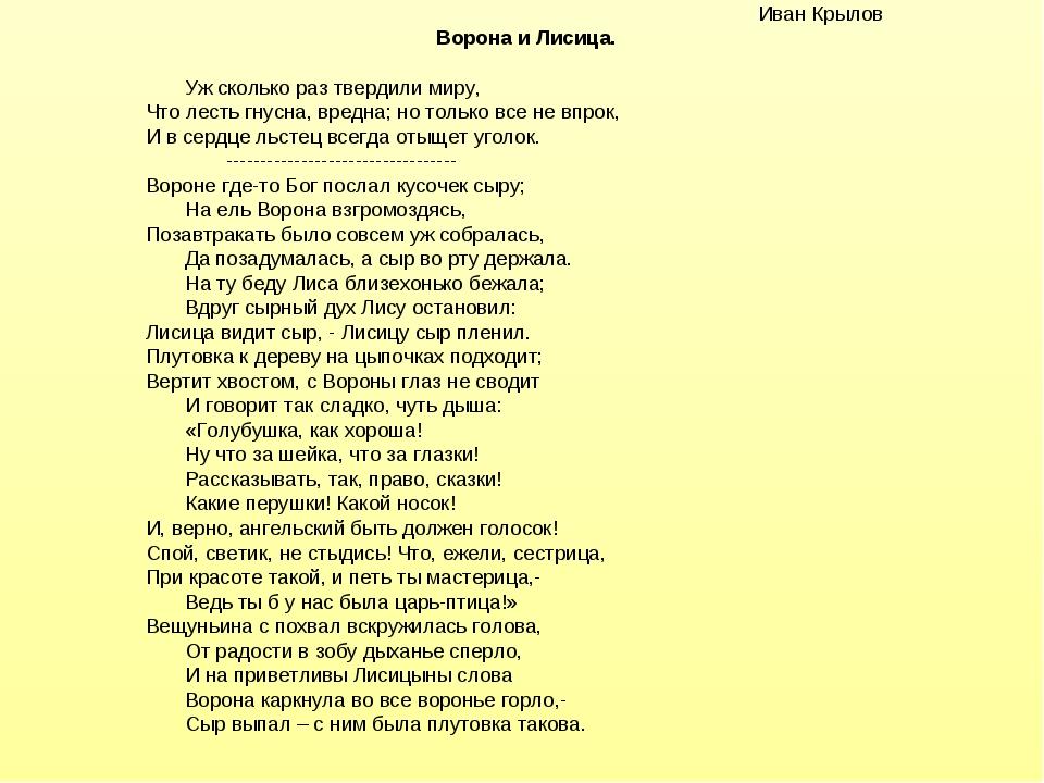Иван Крылов Ворона и Лисица. Уж сколько раз твердили миру, Что лесть гнусна,...