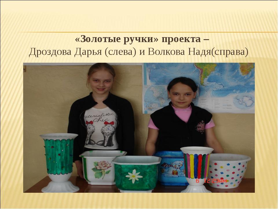 «Золотые ручки» проекта – Дроздова Дарья (слева) и Волкова Надя(справа)