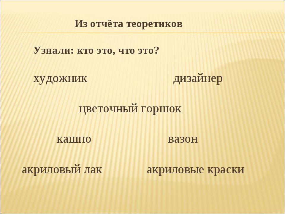 Из отчёта теоретиков Узнали: кто это, что это? художник дизайнер цветочный г...