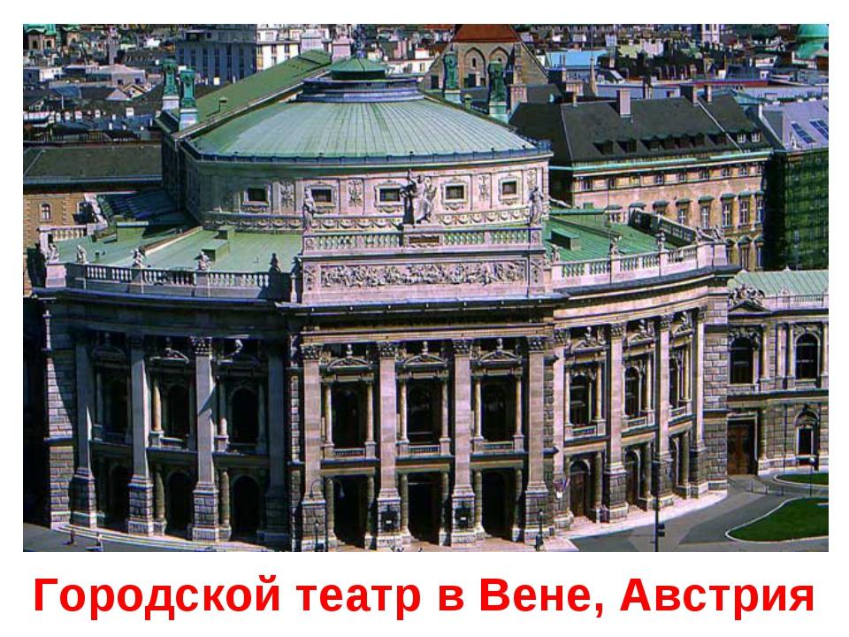 Городской театр в Вене, Австрия