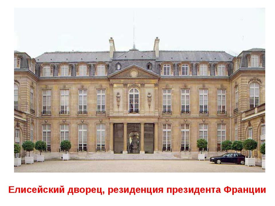 Елисейский дворец, резиденция президента Франции