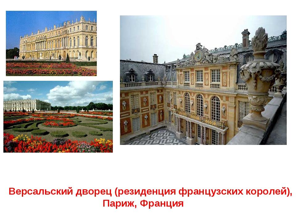 Версальский дворец (резиденция французских королей), Париж, Франция