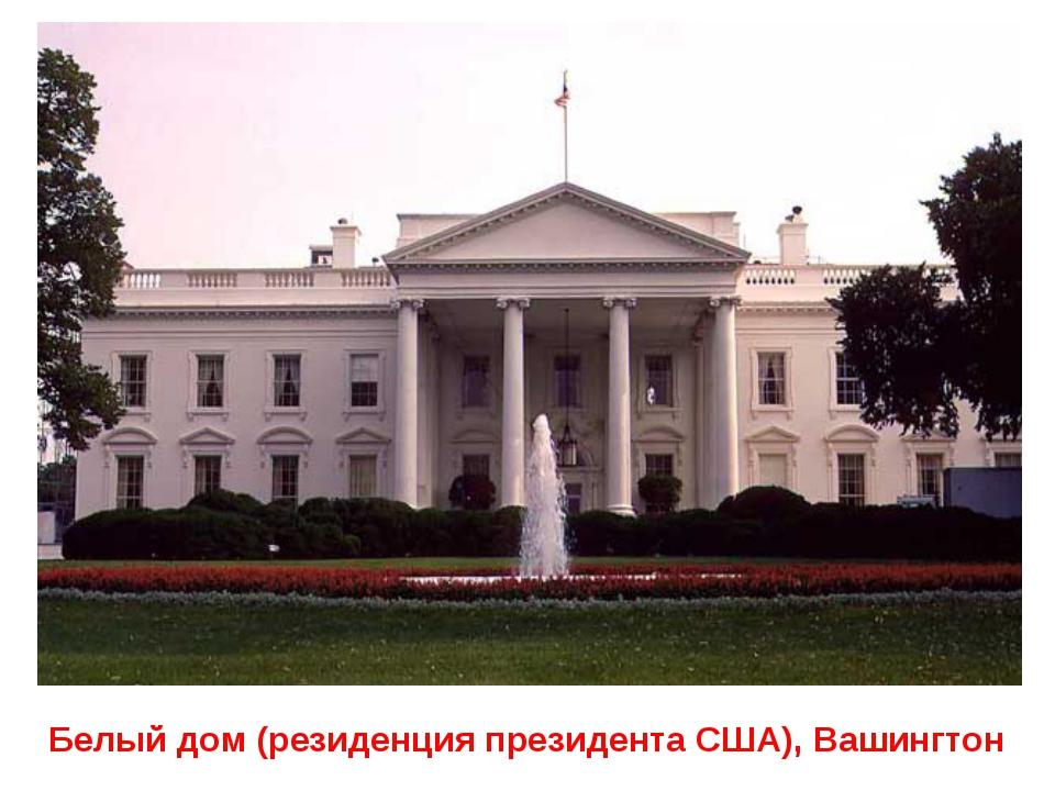 Белый дом (резиденция президента США), Вашингтон