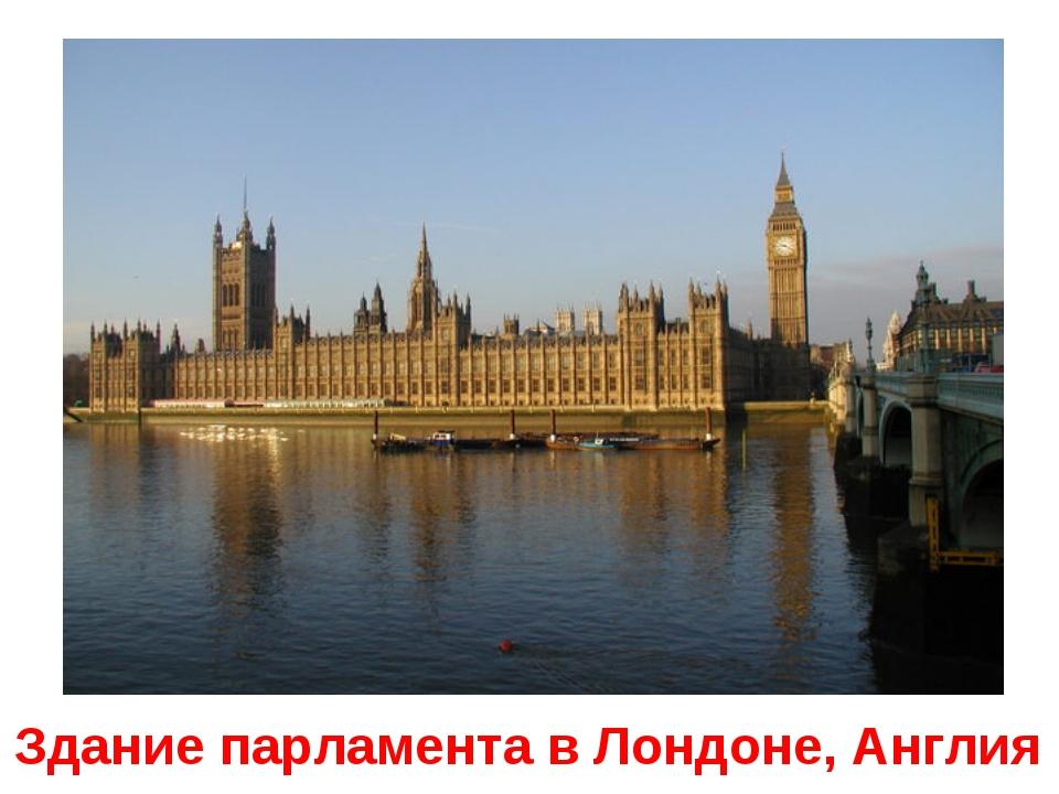Здание парламента в Лондоне, Англия