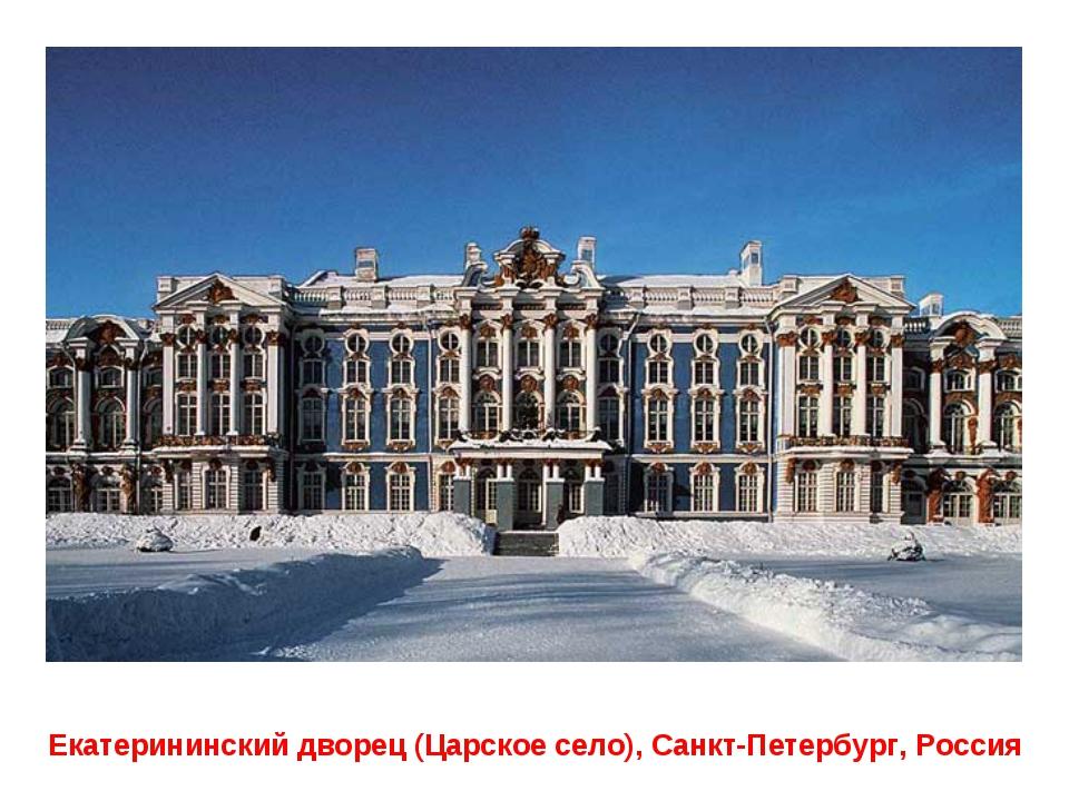 Екатерининский дворец (Царское село), Санкт-Петербург, Россия