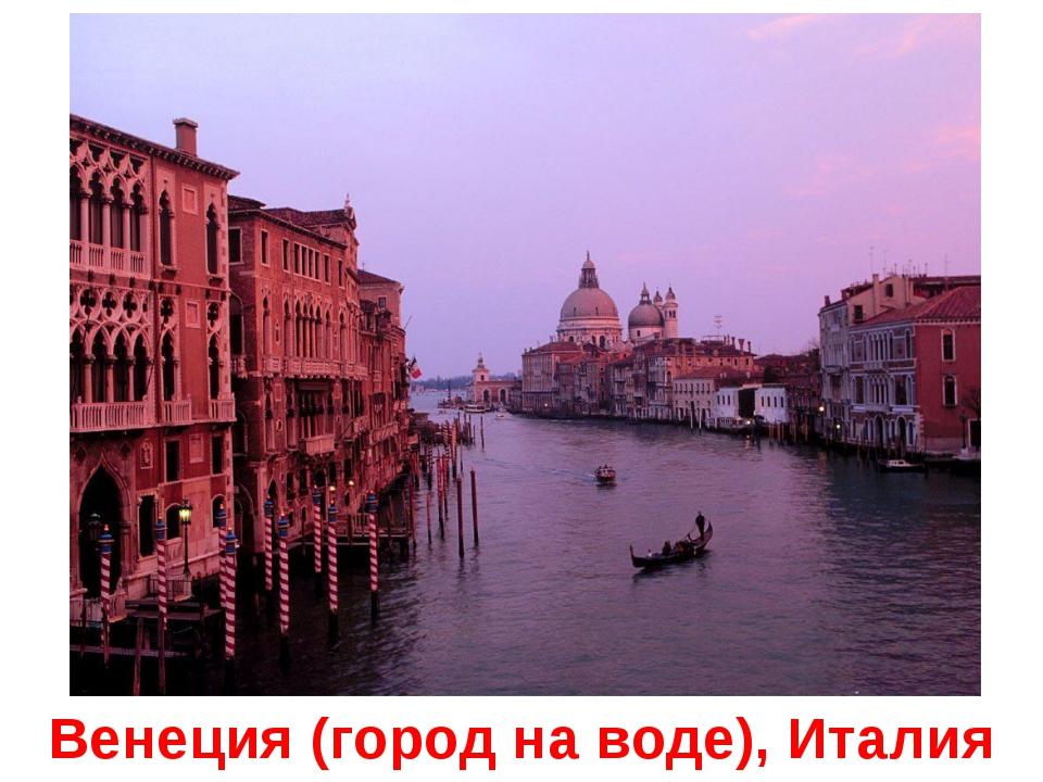 Венеция (город на воде), Италия