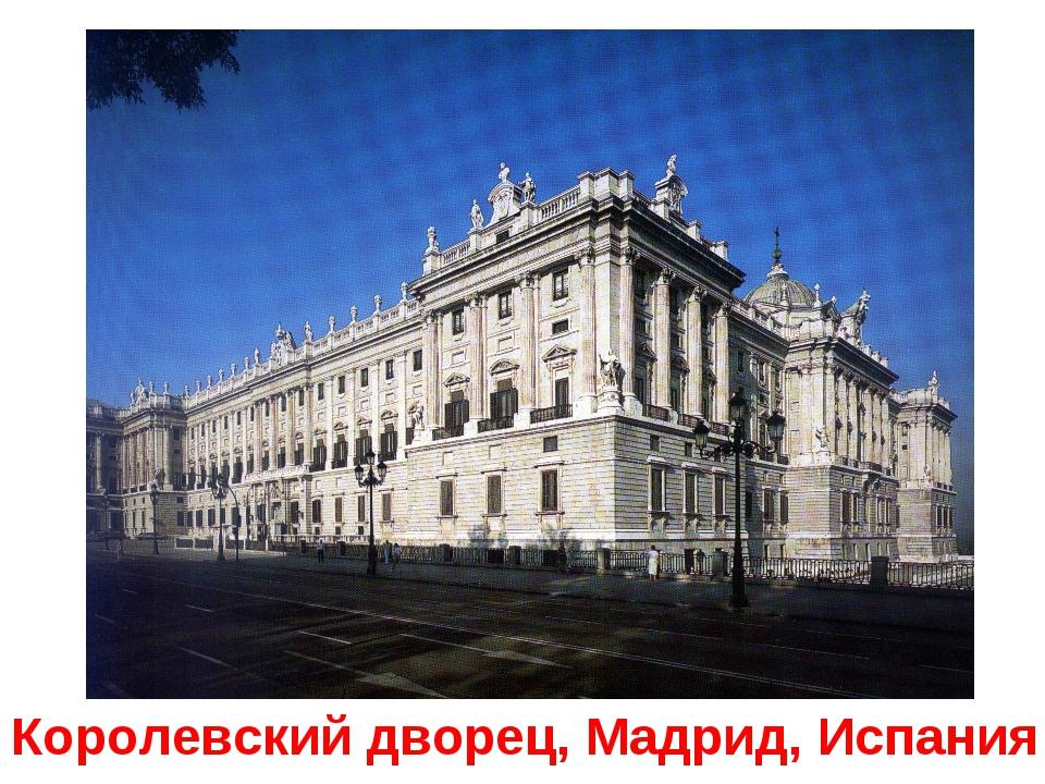 Королевский дворец, Мадрид, Испания