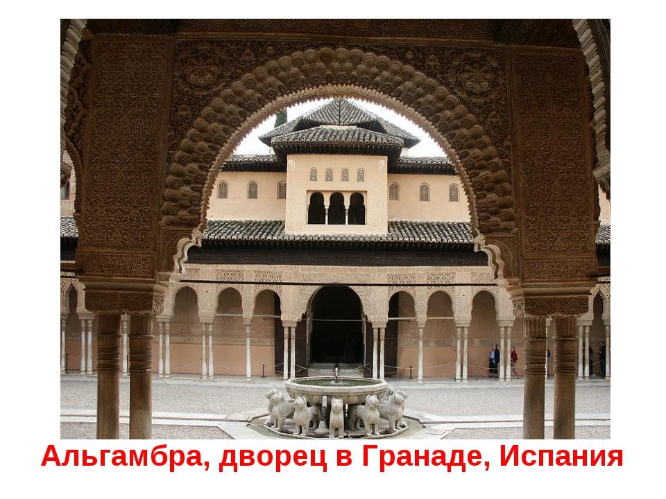 Альгамбра, дворец в Гранаде, Испания