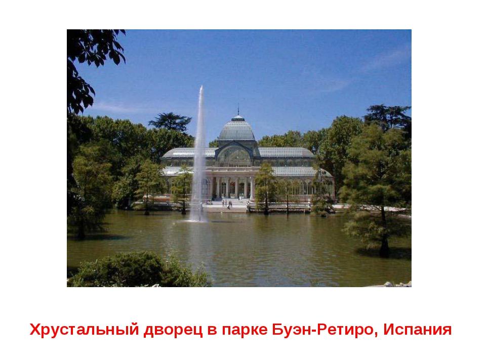 Хрустальный дворец в парке Буэн-Ретиро, Испания