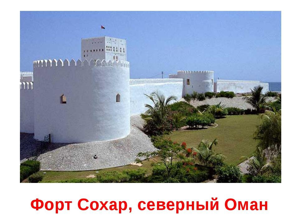 Форт Сохар, северный Оман