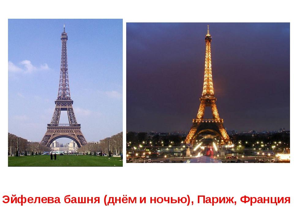 Эйфелева башня (днём и ночью), Париж, Франция