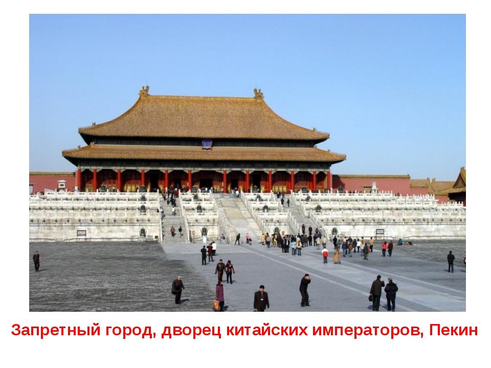 Запретный город, дворец китайских императоров, Пекин
