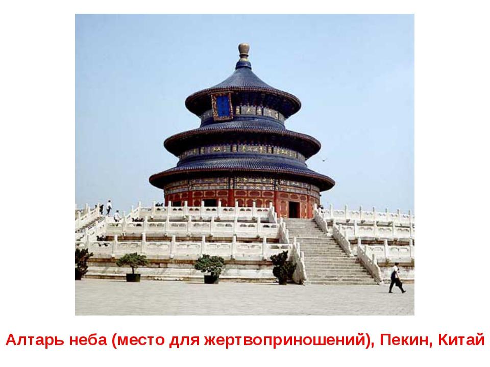 Алтарь неба (место для жертвоприношений), Пекин, Китай