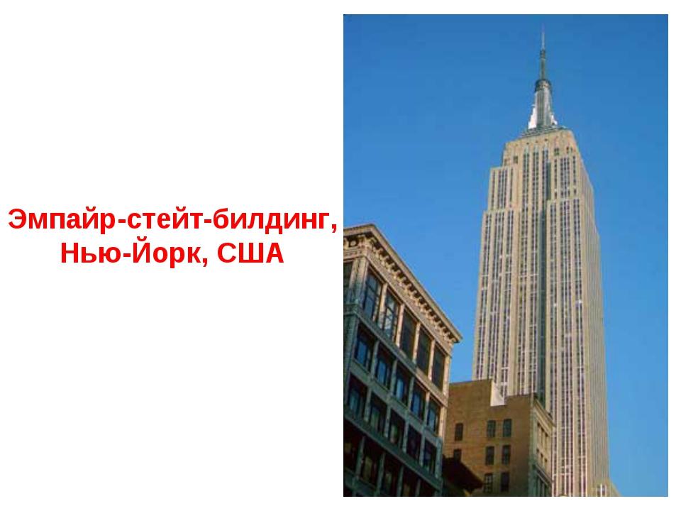 Эмпайр-стейт-билдинг, Нью-Йорк, США