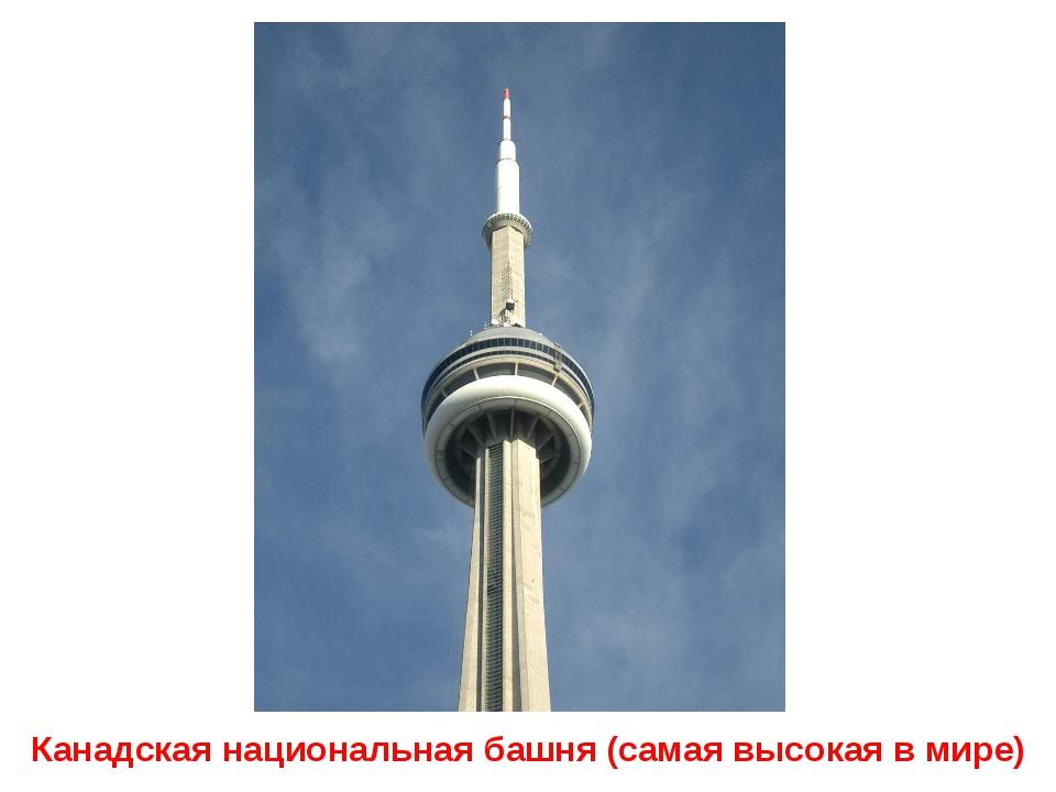 Канадская национальная башня (самая высокая в мире)