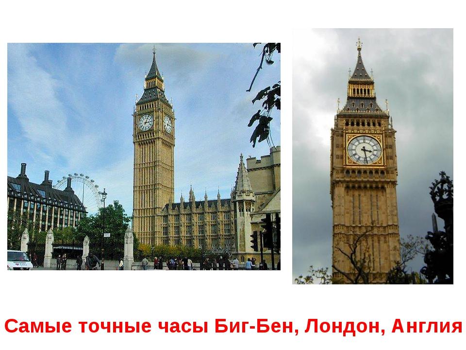 Самые точные часы Биг-Бен, Лондон, Англия