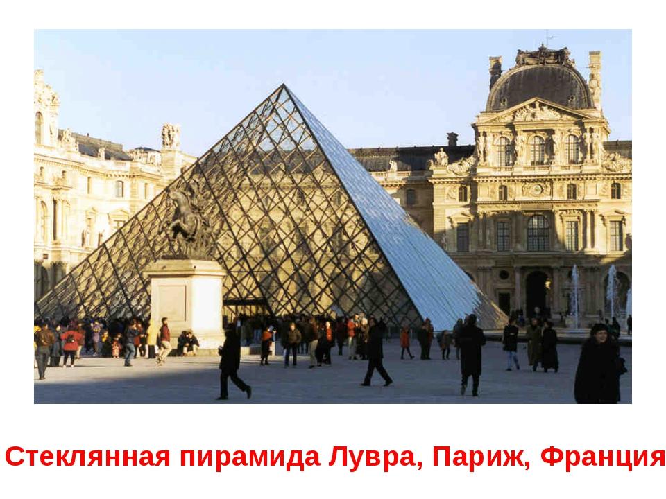 Стеклянная пирамида Лувра, Париж, Франция
