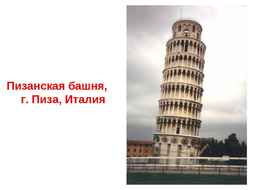 Пизанская башня, г. Пиза, Италия