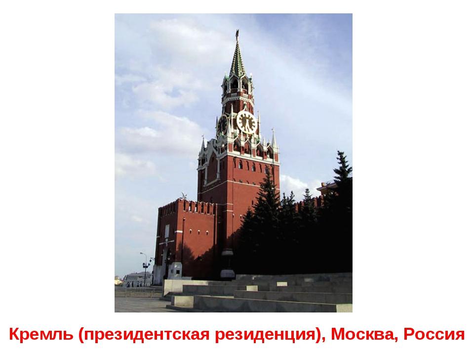 Кремль (президентская резиденция), Москва, Россия