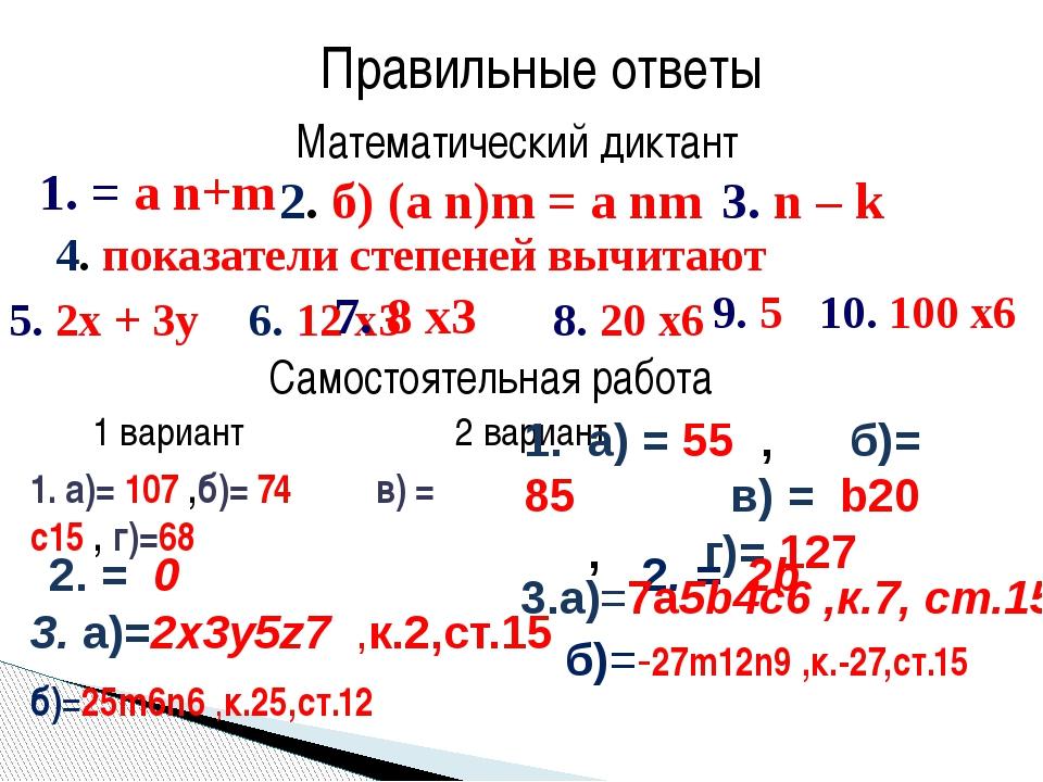 Правильные ответы 1. = a n+m 2. б) (a n)m = a nm 3. n – k 4. показатели степе...