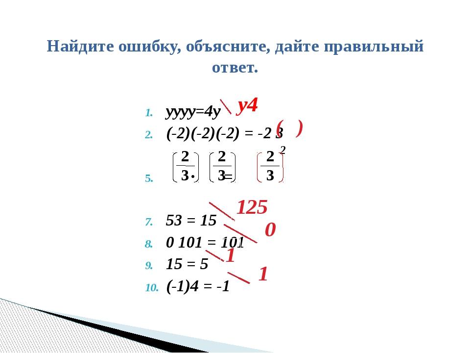 2 yyyy=4y (-2)(-2)(-2) = -2 3 ∙ = 53 = 15 0101 = 101 15 = 5 (-1)4 = -1 Найди...