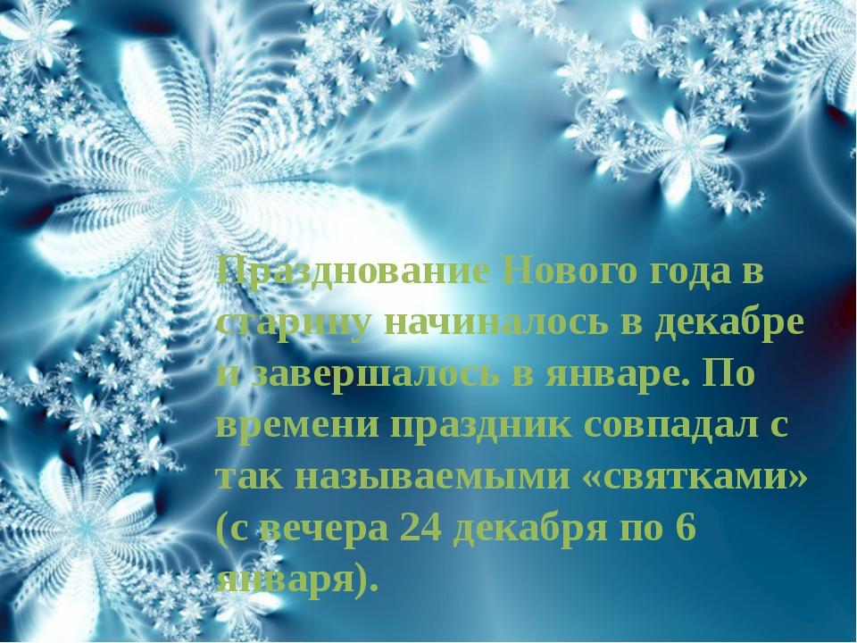 Празднование Нового года в старину начиналось в декабре и завершалось в январ...