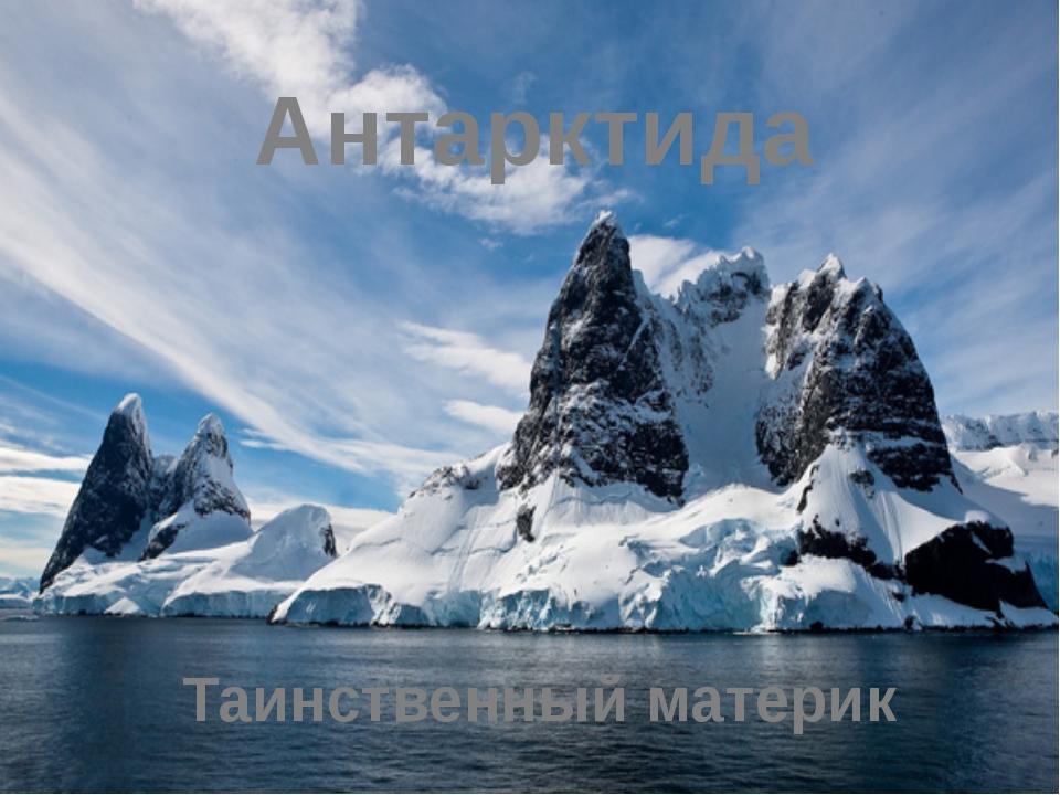 Антарктида Таинственный материк