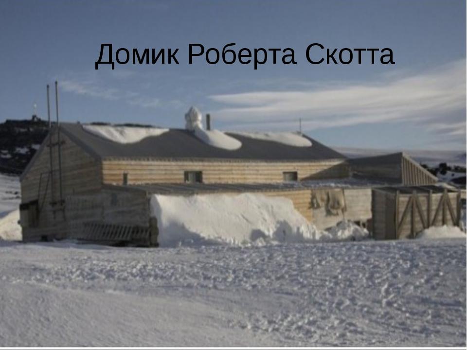 Домик Роберта Скотта