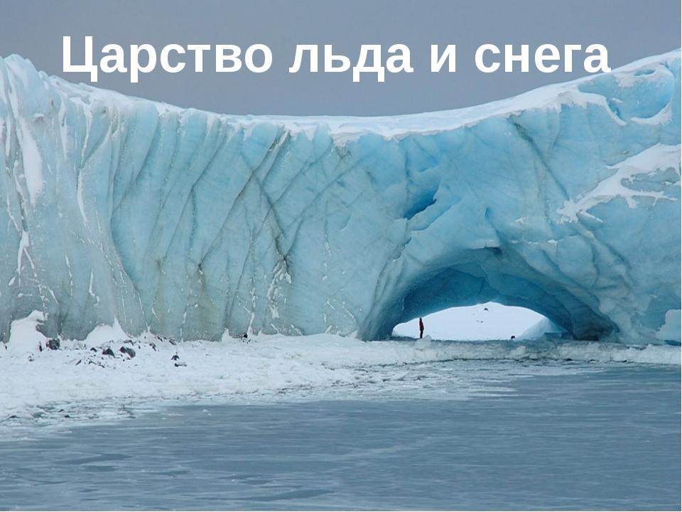 Царство льда и снега