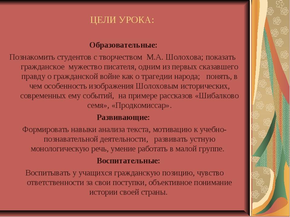 ЦЕЛИ УРОКА: Образовательные: Познакомить студентов с творчеством М.А. Шолохо...