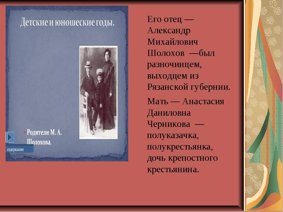 Его отец— Александр Михайлович Шолохов —был разночинцем, выходцем из Ряза...